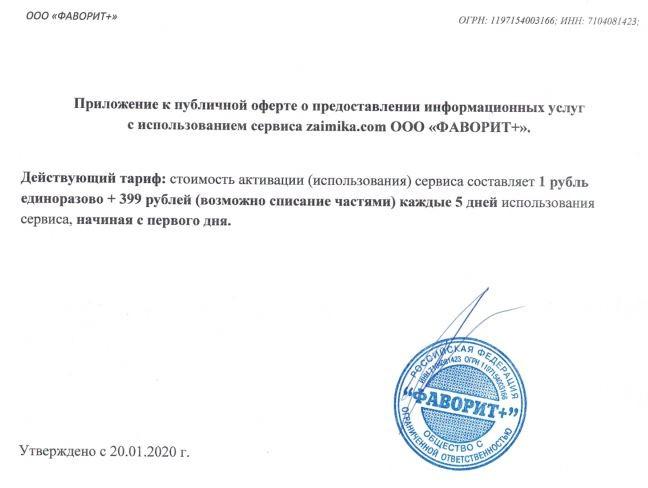 Тарифы-на-информационные-услуги-от-zaimika-com