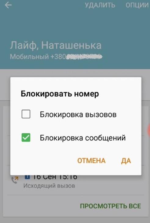Выборочная-блокировка-контакта