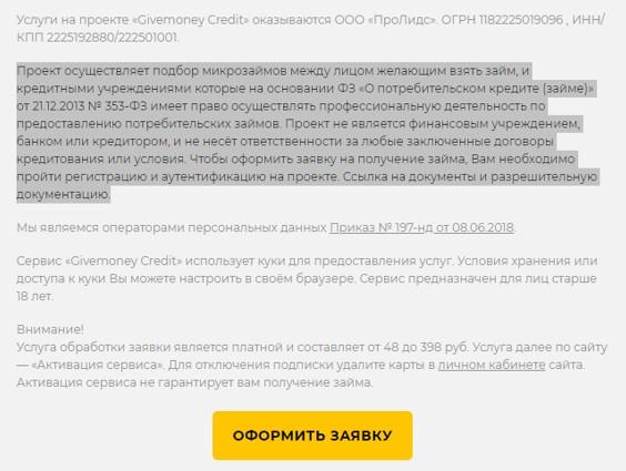 GiveMoneyCredit-не-дает-займы-и-не-является-финансовой-организацией