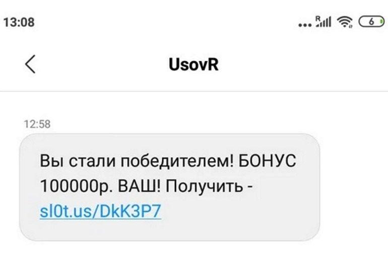 смс от Usovr вам начислен бонус что это